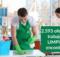 2.593 ofertas de trabajo de LIMPIEZA encontradas
